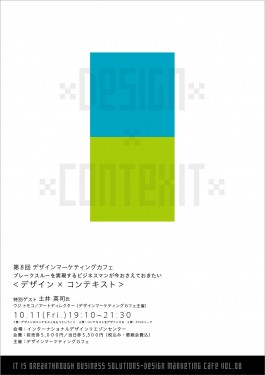 2013_1011_DesignxMarketingxCafe