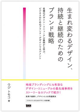 生まれ変わるデザインcover_500