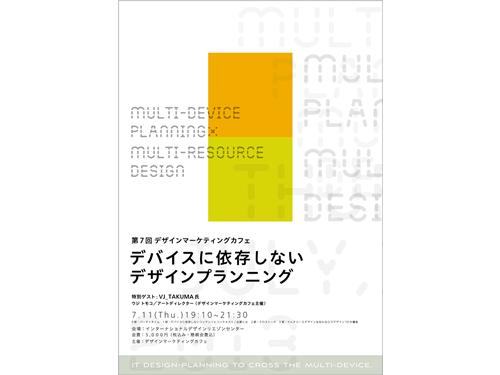 第7回 デザインマーケティングカフェ